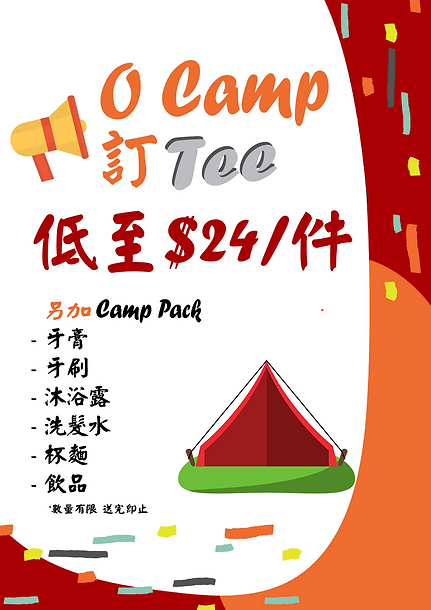 ocamp poster.png
