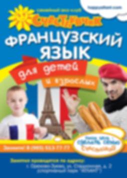 Французский язык.jpg
