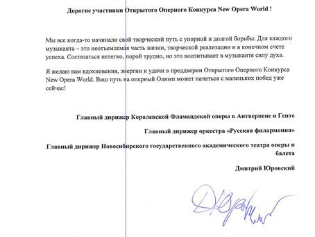 Приветственное слово всем участникам конкурса NEW OPERA WORLD от Дмитрия Юровского
