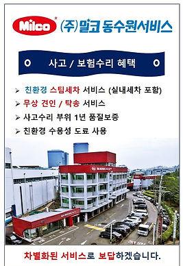 201020_밀코 이벤트 포스터_JY_v5_02.jpg