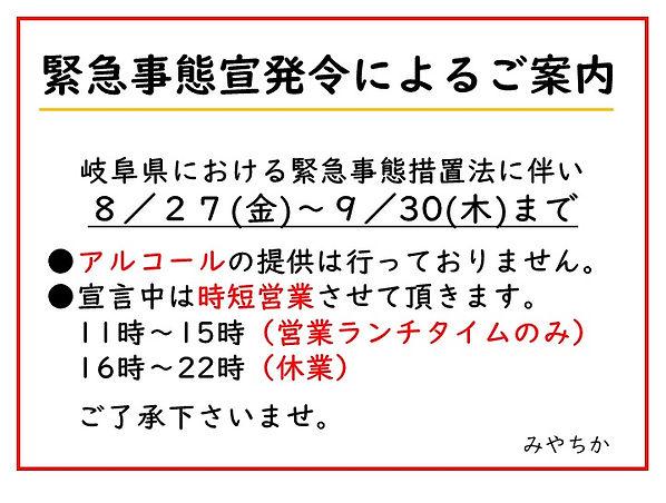 緊急事態宣言の休業POP2021_edited.jpg