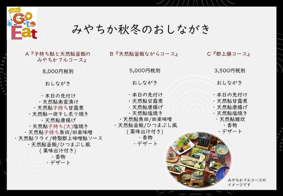みやちか秋冬おしながき表裏最終.jpg