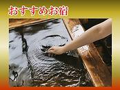 おすすめ宿.jpg