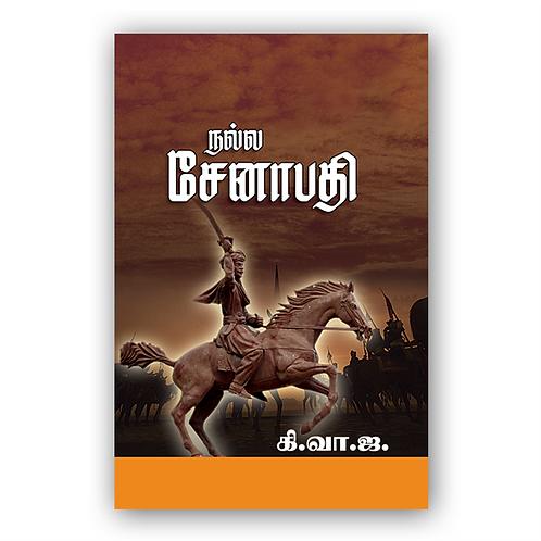 நல்ல சேனாபதி