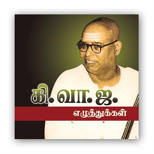 பெரியபுராண விக்ஷூக்கம் 10