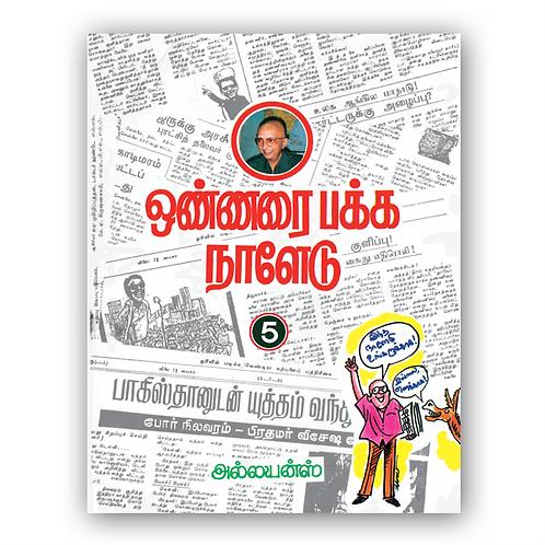 ஒண்ணரைப் பக்க நாளேடு - பாகம் - 5