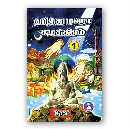 ஹிந்து மஹா சமுத்திரம் - 1