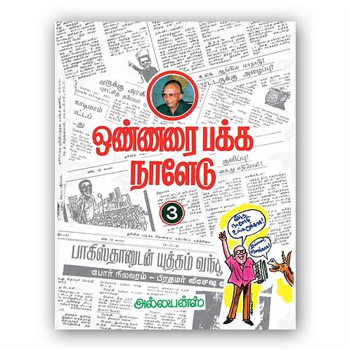 ஒண்ணரைப் பக்க நாளேடு - பாகம் - 3