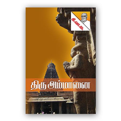 திரு அம்மானை