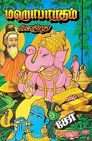 Mahabaratham Pesugirathu_webQ.png