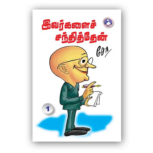 இவர்களைச் சந்தித்தேன் பாகம் - 1