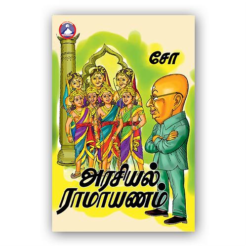 அரசியல் ராமாயணம் (சித்திரக் கதை)