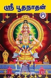 Sri boothanathan_webQ.png