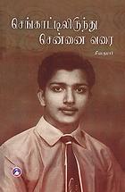 senkaatilirundhu Chennai Varai.png