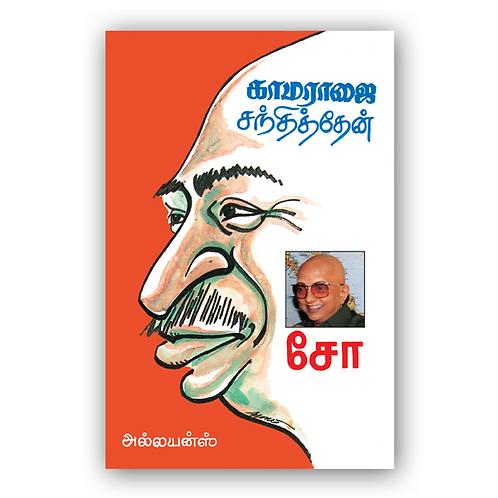 காமராஜை சந்தித்தேன்
