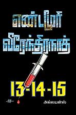 13-14-15_webQ.png