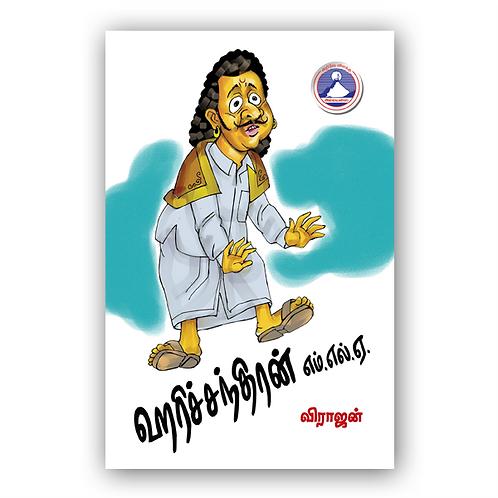 ஹரிச்சந்திரன் எம். எல். ஏ