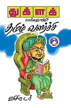 Thuklak Paarvaiyil Tamilzh Valarchi_webQ