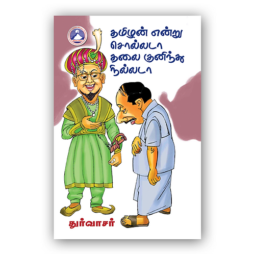 தமிழன் என்று சொல்லாடா தலைகுனிந்து நில்லடா