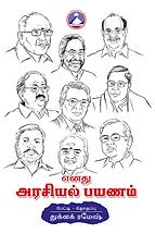 Ennathu Arasiyal Payanam_webQ.png