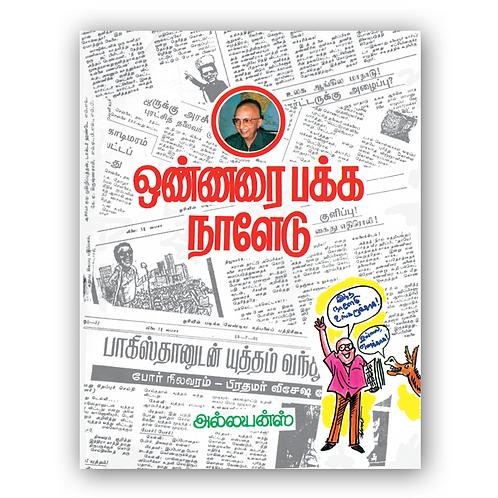 ஒண்ணரைப் பக்க நாளேடு - பாகம் - 1
