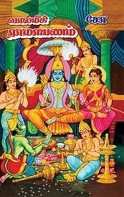 Valmiki Ramayanam_webQ.png