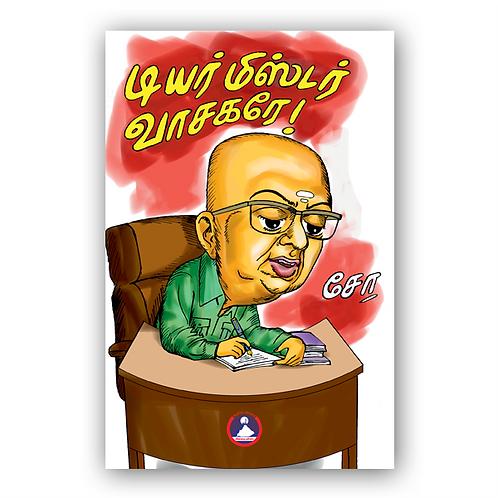 டியர் மிஸ்டர் வாசகரே!