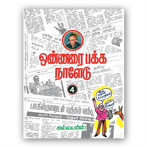 ஒண்ணரைப் பக்க நாளேடு - பாகம் - 4