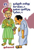 Tamizhan Endru Sollada Thalai Kunindhu N