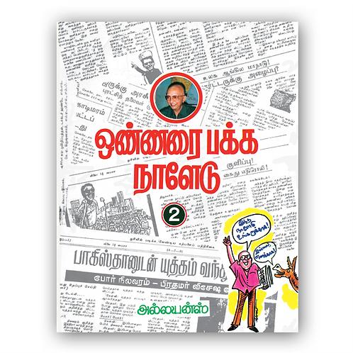 ஒண்ணரைப் பக்க நாளேடு - பாகம் - 2