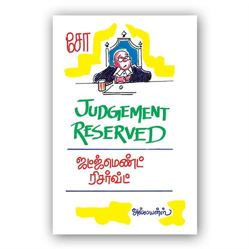 ஜட்ஜ்மெண்ட் ரிசர்வ்ட்