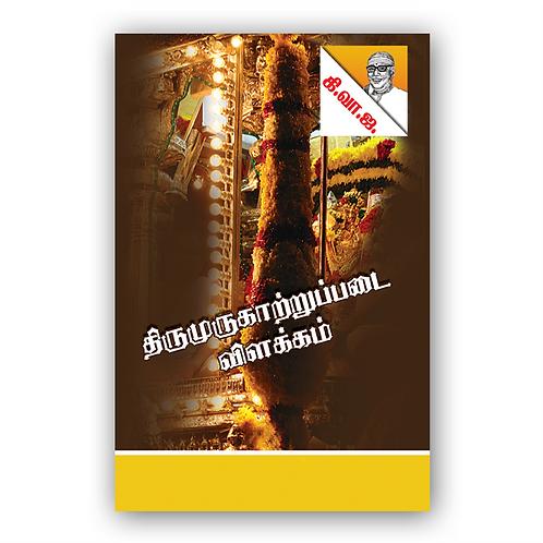 திருமுருகாற்றுப்படை விக்ஷூக்கம்