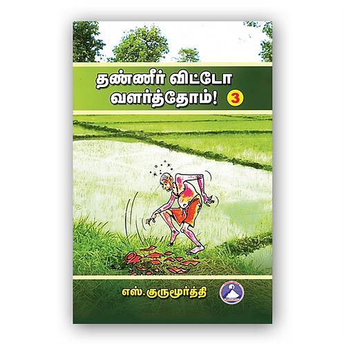 தண்ணீர் விட்டோ வளர்த்தோம் 3