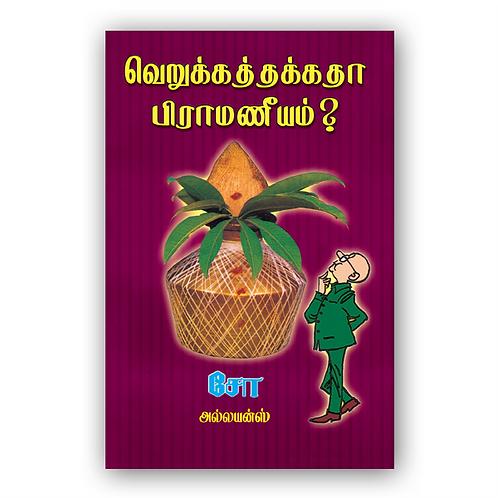 வெறுக்கத்தக்கதா பிராமணீயம்?
