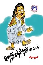 Harichandran MLA_webQ.png