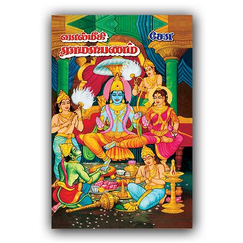 வால்மீகி இராமாயணம் - 2 பகுதிகள்