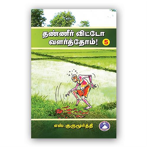 தண்ணீர் விட்டோ வளர்த்தோம் 5