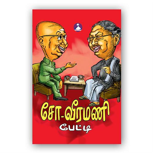சோ வீரமணி பேட்டி