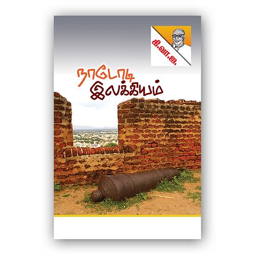 நாடோடி இலக்கியம்