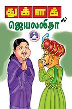Thuklakkil Jayalalitha_webQ.png
