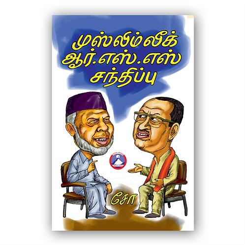 முஸ்லிம் லீக் - ஆர்.எஸ்.எஸ். சந்திப்பு