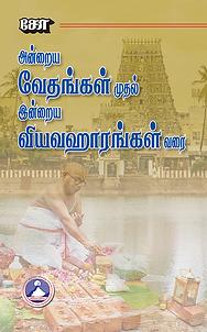andraya vedham_webQ.png
