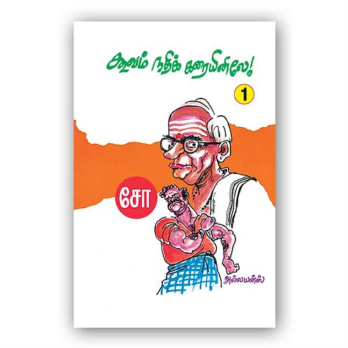 கூவம் நதிக் கரையினிலே - 1