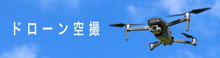 drone_ad2.jpg