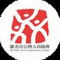 台北市公務人員協會Logo(圓)