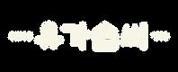 YGSS_logo_2-06.png