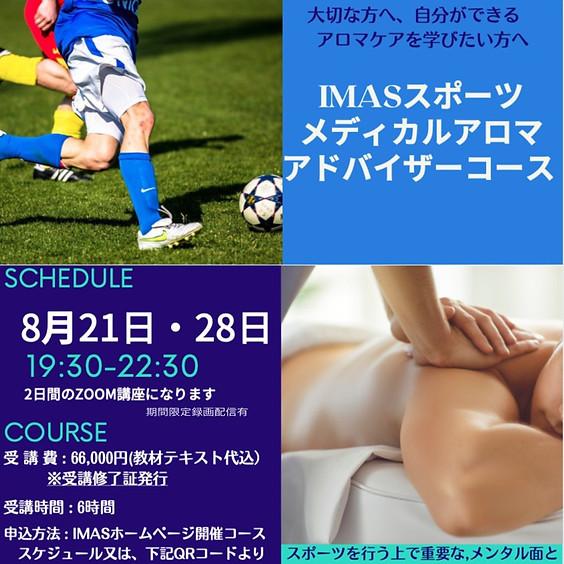 【スポーツメディカルアロマアドバイザー】オンラインZOOM