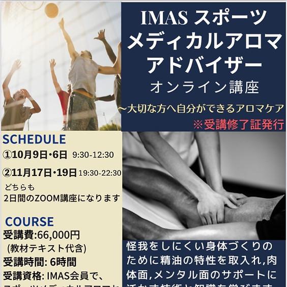 11月17日、19日【スポーツメディカルアロマアドバイザー】
