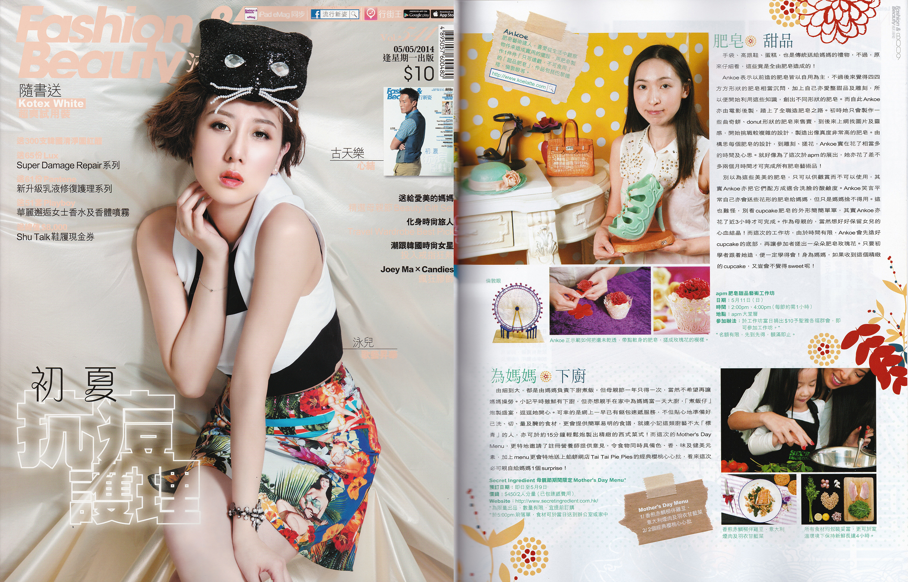 Fashion & Beauty Vol. 541