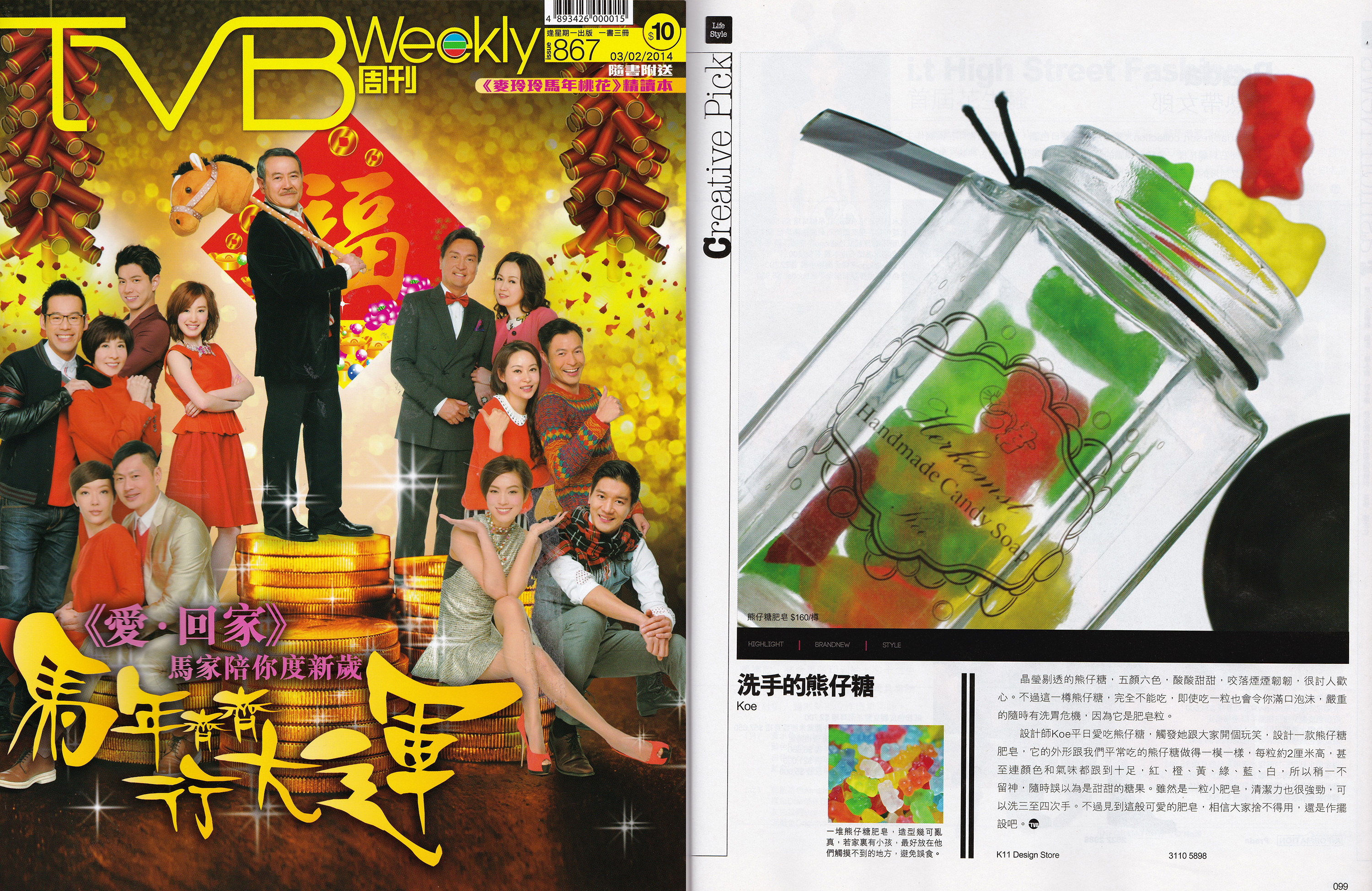 TVB Weekly Vol.867